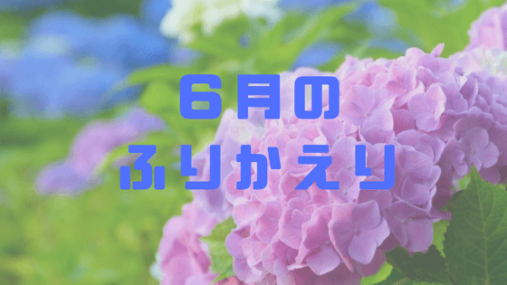 f:id:tomo-sankaku:20180630021611p:plain:w400
