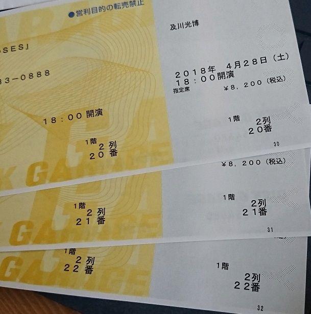 f:id:tomo-sankaku:20180715182544j:plain:w300