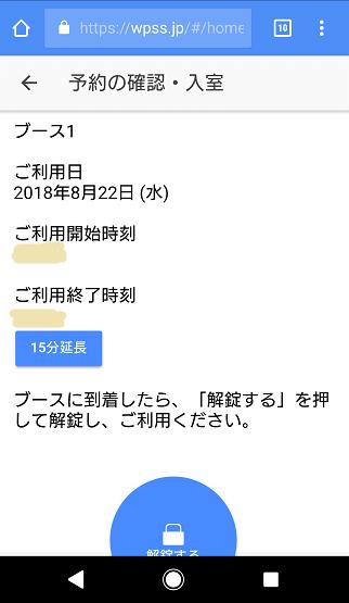 f:id:tomo-sankaku:20180824005536p:plain:w200