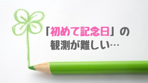 f:id:tomo-sankaku:20180928183918p:plain:w400