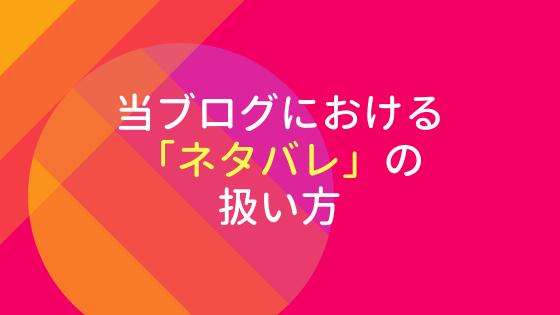 f:id:tomo-sankaku:20181017015447p:plain:w300