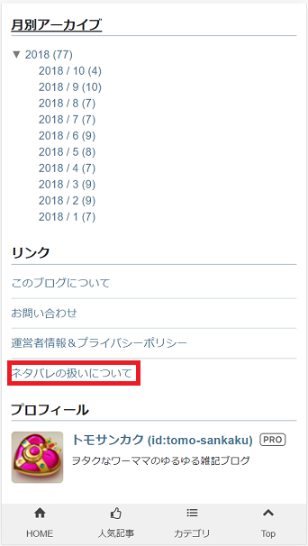 f:id:tomo-sankaku:20181017123042p:plain:w200