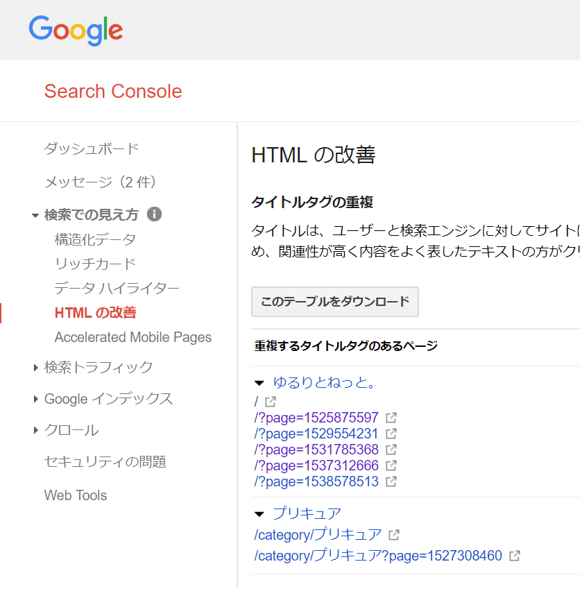 f:id:tomo-sankaku:20181118031208p:plain:w500