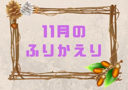 f:id:tomo-sankaku:20181201185307p:plain