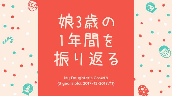 f:id:tomo-sankaku:20181204015639p:plain