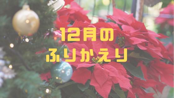 f:id:tomo-sankaku:20181230023844p:plain
