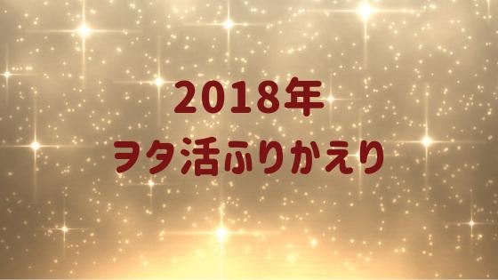 f:id:tomo-sankaku:20181230030250p:plain