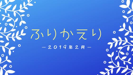 f:id:tomo-sankaku:20190301182948p:plain