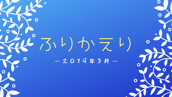 f:id:tomo-sankaku:20190331210820p:plain