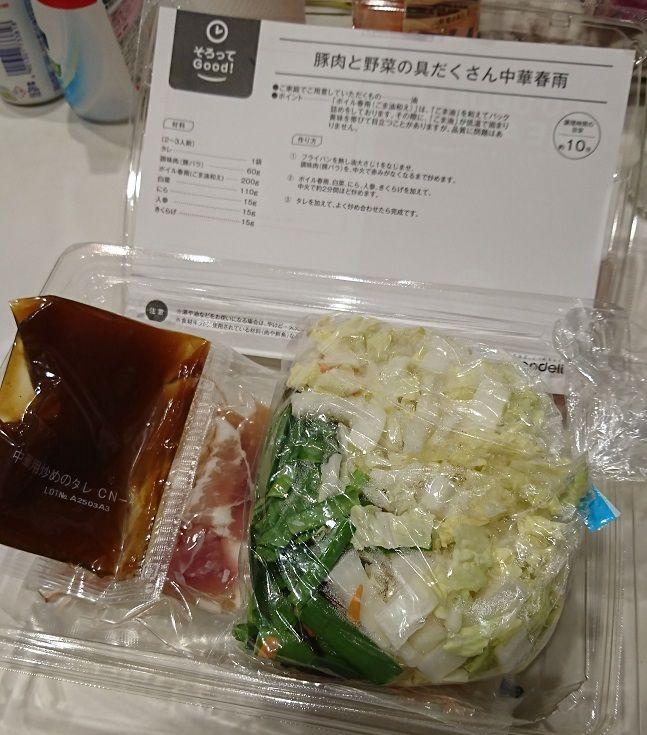 f:id:tomo-sankaku:20190412161531j:plain:w300
