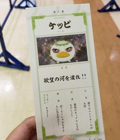 f:id:tomo-sankaku:20190913020153j:plain:w300