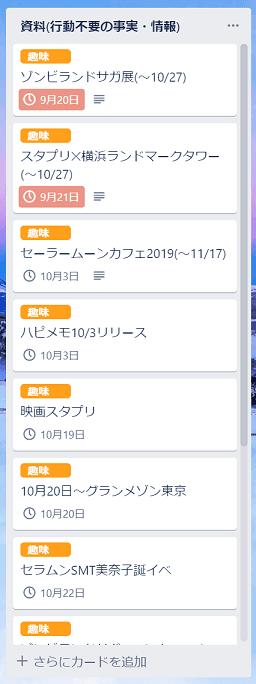 f:id:tomo-sankaku:20190929131644p:plain:w200
