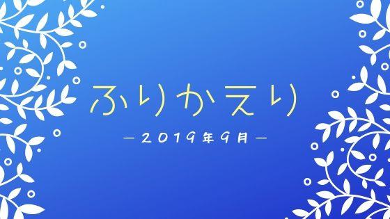 f:id:tomo-sankaku:20190930232116j:plain