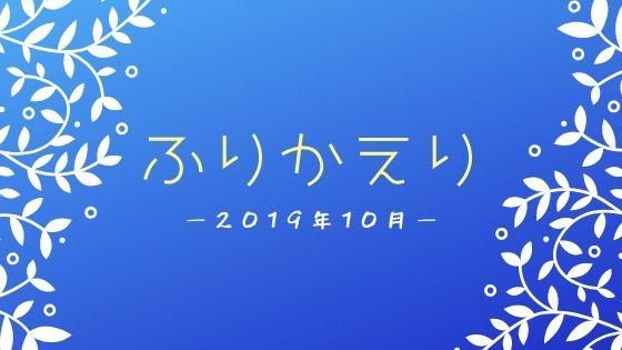 f:id:tomo-sankaku:20191031110721j:plain