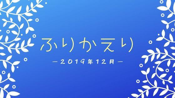 f:id:tomo-sankaku:20200101162608j:plain