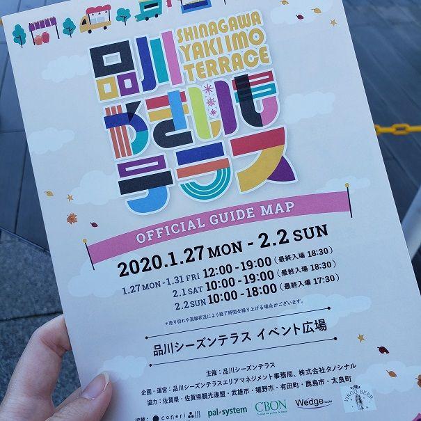 f:id:tomo-sankaku:20200130111022j:plain:w300