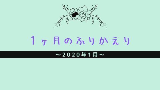f:id:tomo-sankaku:20200201011726j:plain