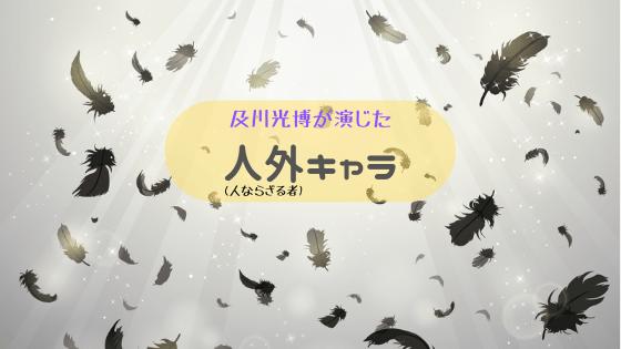 f:id:tomo-sankaku:20200210014016p:plain