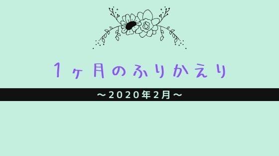 f:id:tomo-sankaku:20200228112435j:plain