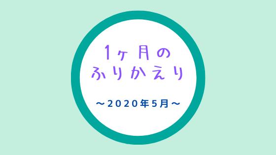 f:id:tomo-sankaku:20200601103841p:plain