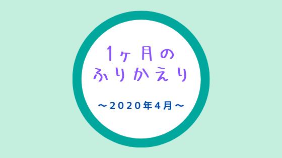 f:id:tomo-sankaku:20200601103923p:plain