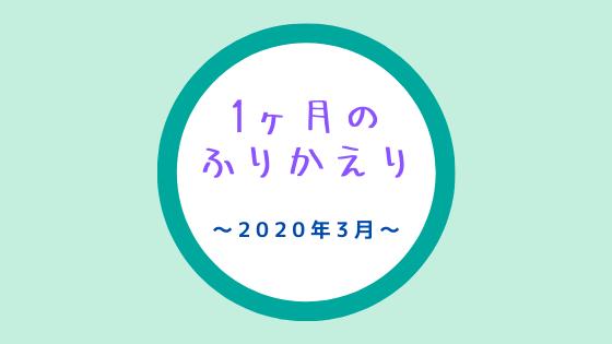 f:id:tomo-sankaku:20200601104543p:plain