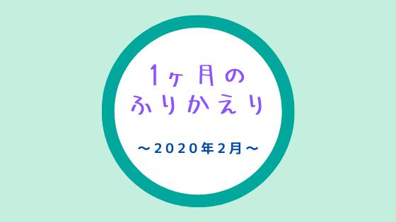 f:id:tomo-sankaku:20200601104731p:plain
