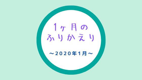 f:id:tomo-sankaku:20200601104853p:plain