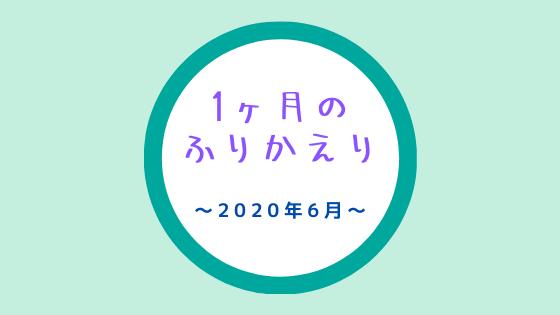f:id:tomo-sankaku:20200702003320p:plain