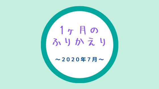 f:id:tomo-sankaku:20200801230856p:plain