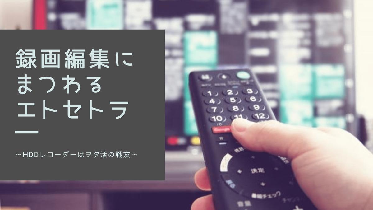 f:id:tomo-sankaku:20200802180406p:plain