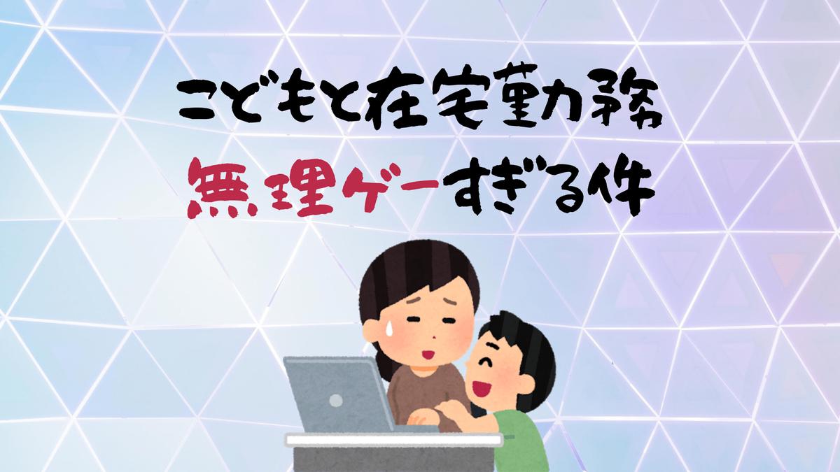 f:id:tomo-sankaku:20200806140934p:plain