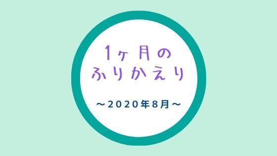 f:id:tomo-sankaku:20200902114825j:plain