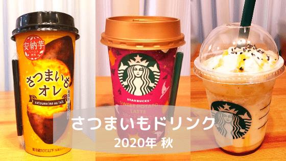 f:id:tomo-sankaku:20200928133704p:plain