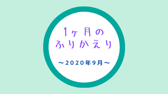 f:id:tomo-sankaku:20200930141819p:plain