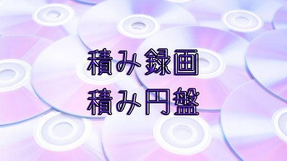 f:id:tomo-sankaku:20201021152602j:plain