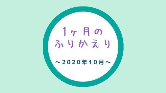 f:id:tomo-sankaku:20201102105937j:plain