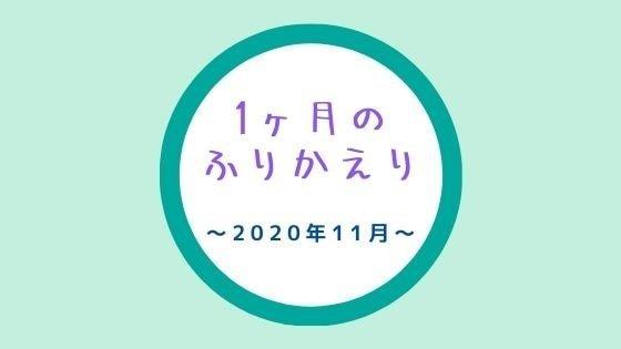 f:id:tomo-sankaku:20201130115555j:plain