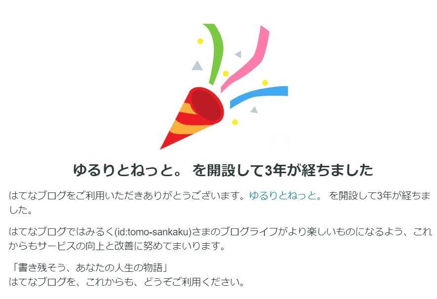 f:id:tomo-sankaku:20210120133115j:plain:w300