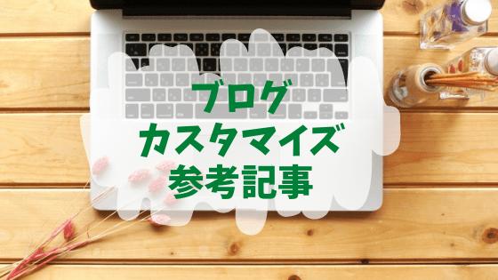 f:id:tomo-sankaku:20210506172036p:plain