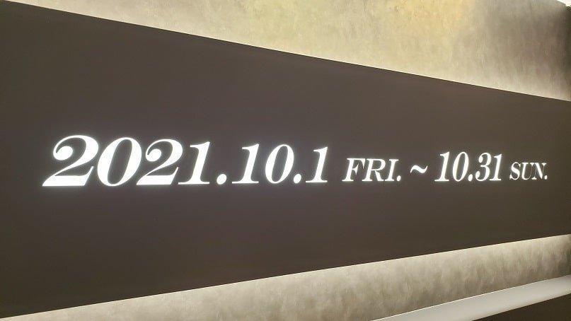 f:id:tomo-sankaku:20211004112745j:plain