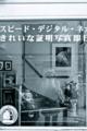 阿倍野 street journal #6 存在証明写真