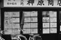 阿倍野 street journal #12 さすべぇと不動産屋@王寺町