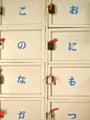 阿倍野 street journal 2012.9.9 〜お に も つ こ の な か〜