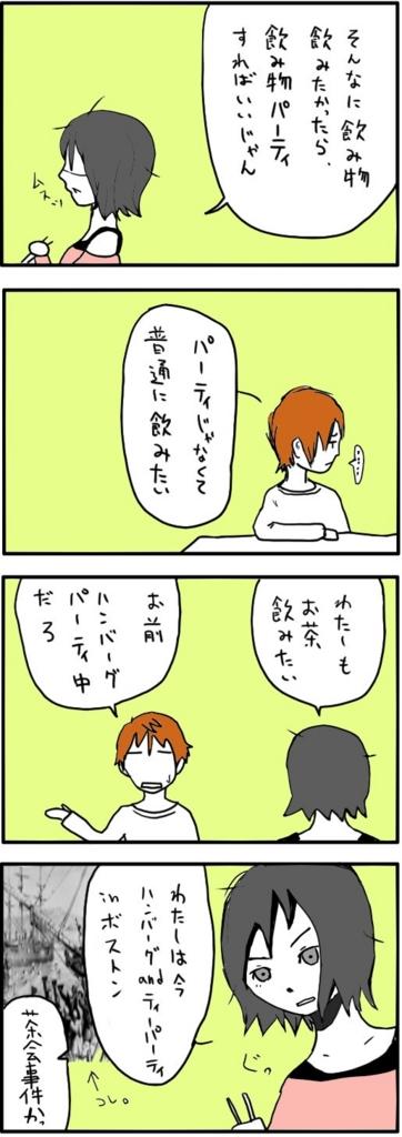 f:id:tomo20150322:20150712130405j:plain