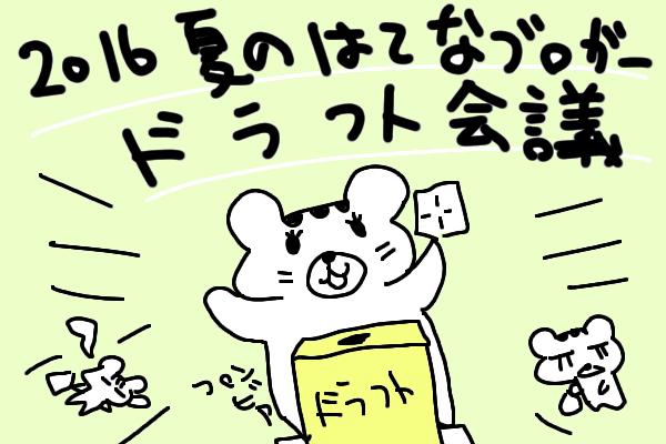 f:id:tomo20150322:20160717121424j:plain