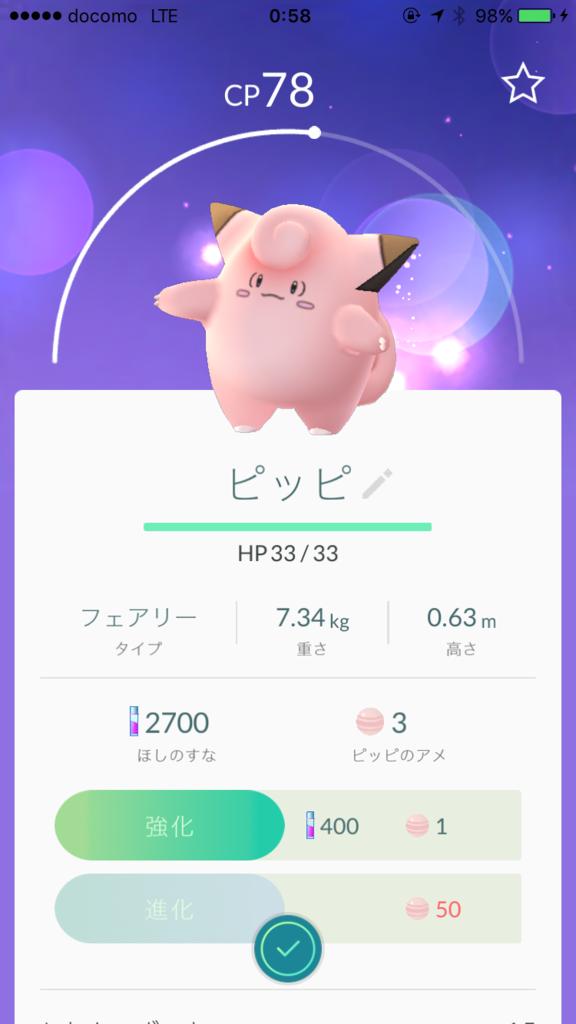 ポケモンGO ピッピ