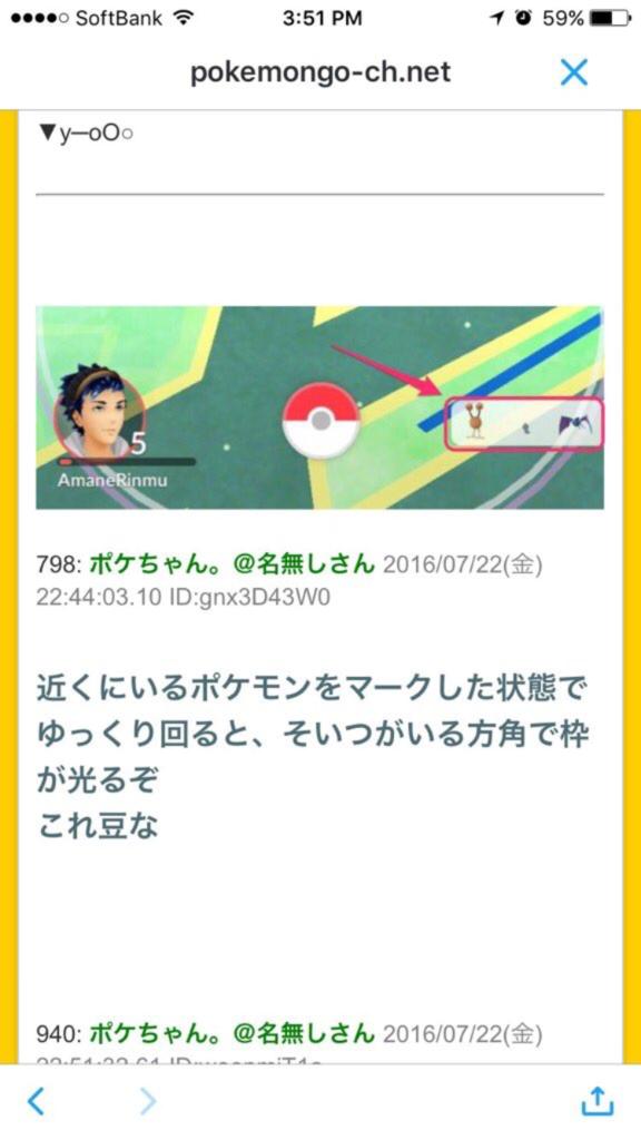 ポケモンGO pokemon 富山 攻略