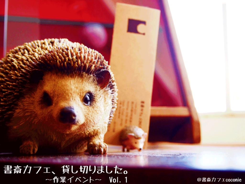 書斎カフェ coconie ココ二 富山
