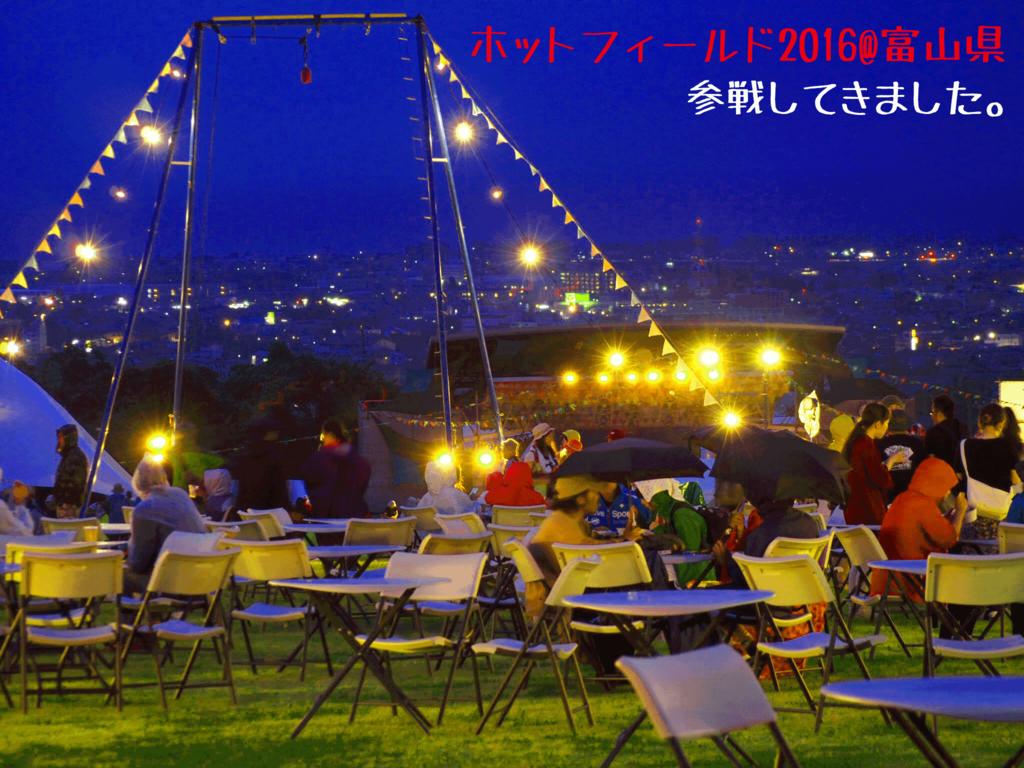 ホットフィールド2016 富山